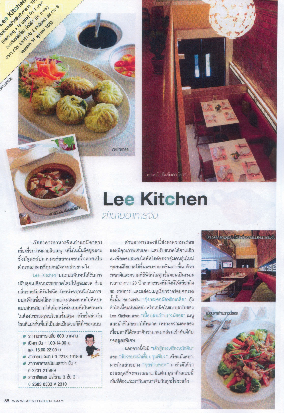 Hall of Fame :: LEE KITCHEN, The Finest Cantonese Cuisine in Bangkok ...