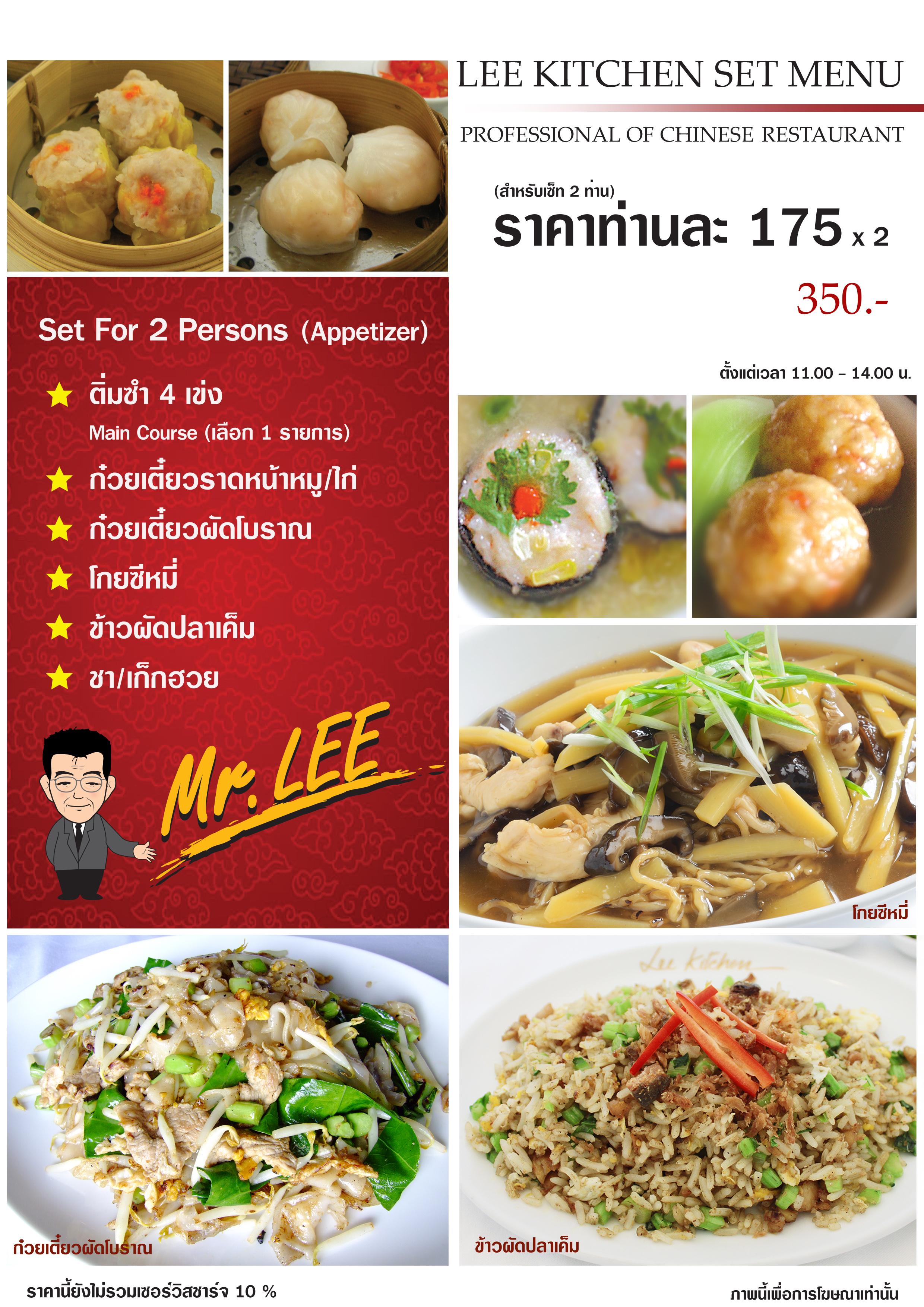 lee kitchen - Lees Kitchen Menu