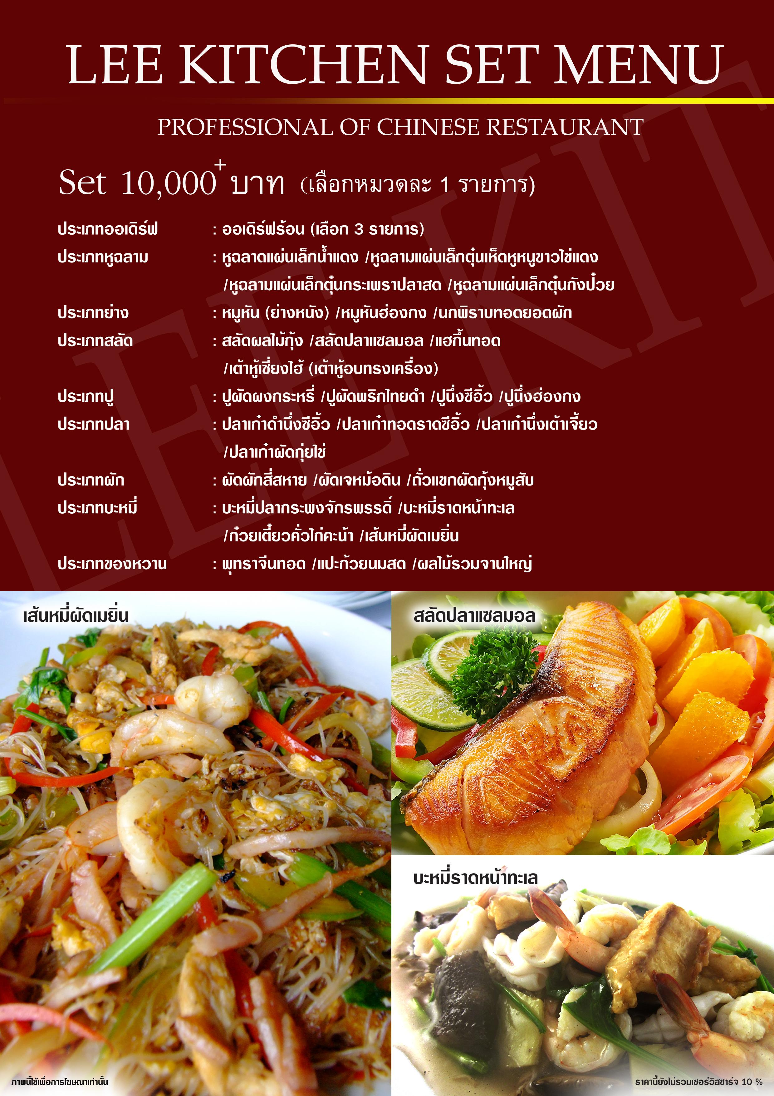 10000 - Lees Kitchen Menu